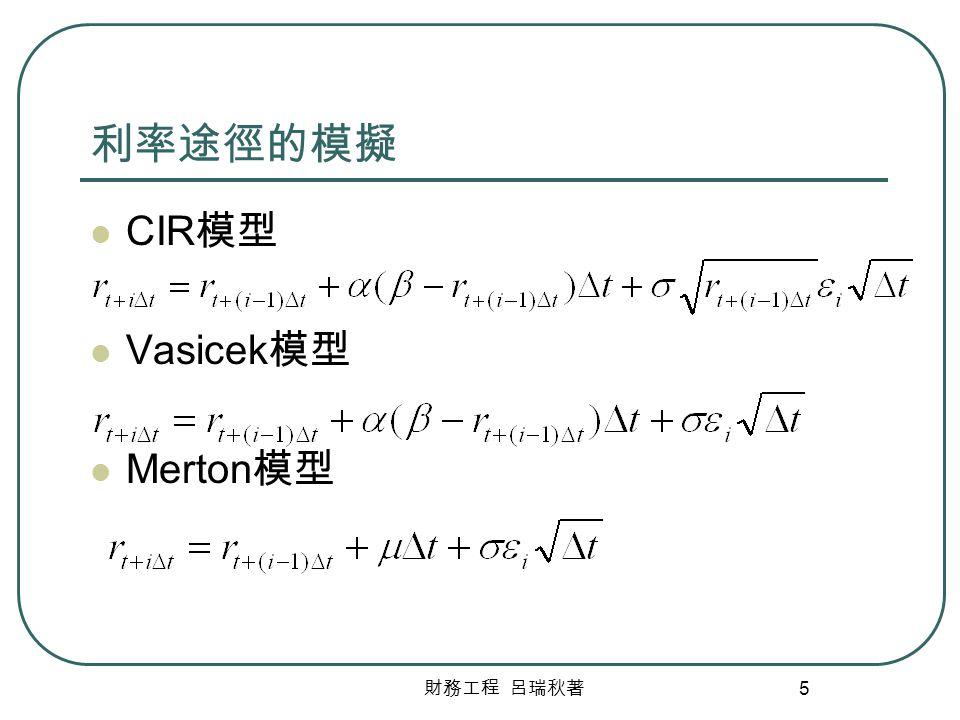 利率途徑的模擬 CIR模型 Vasicek模型 Merton模型 財務工程 呂瑞秋著