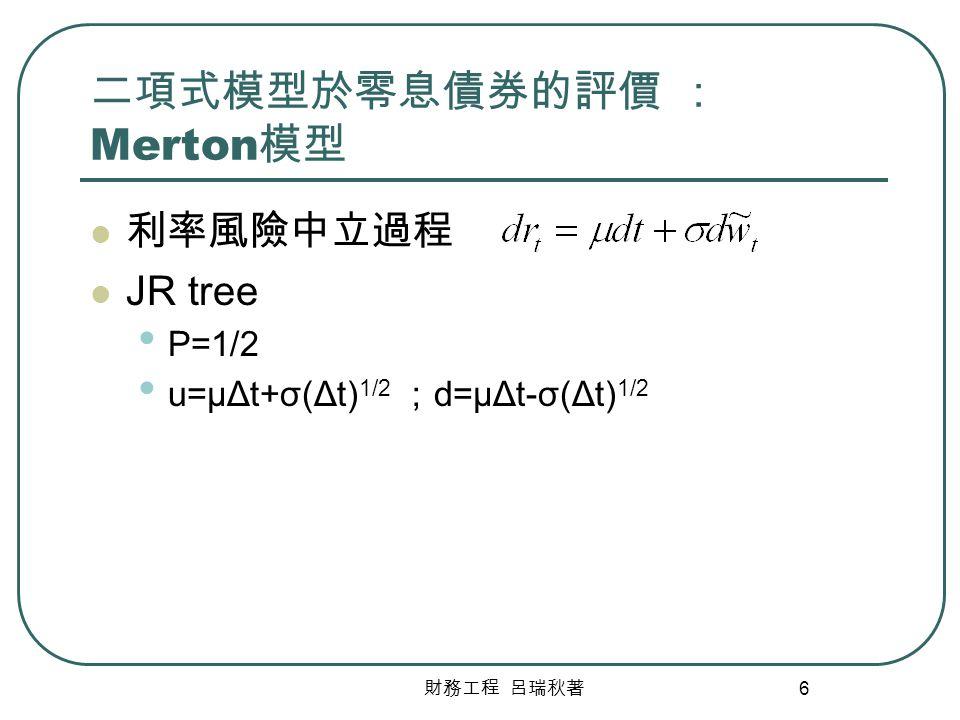 二項式模型於零息債券的評價 :Merton模型
