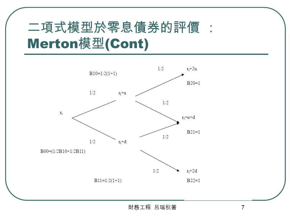 二項式模型於零息債券的評價 :Merton模型(Cont)