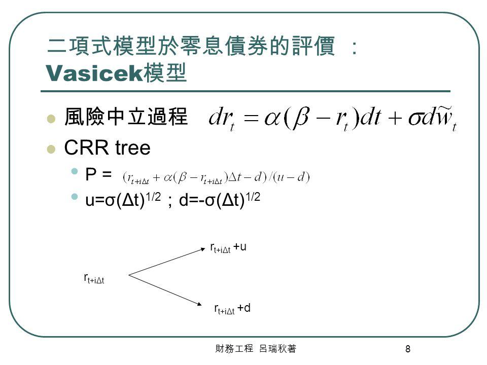 二項式模型於零息債券的評價 :Vasicek模型