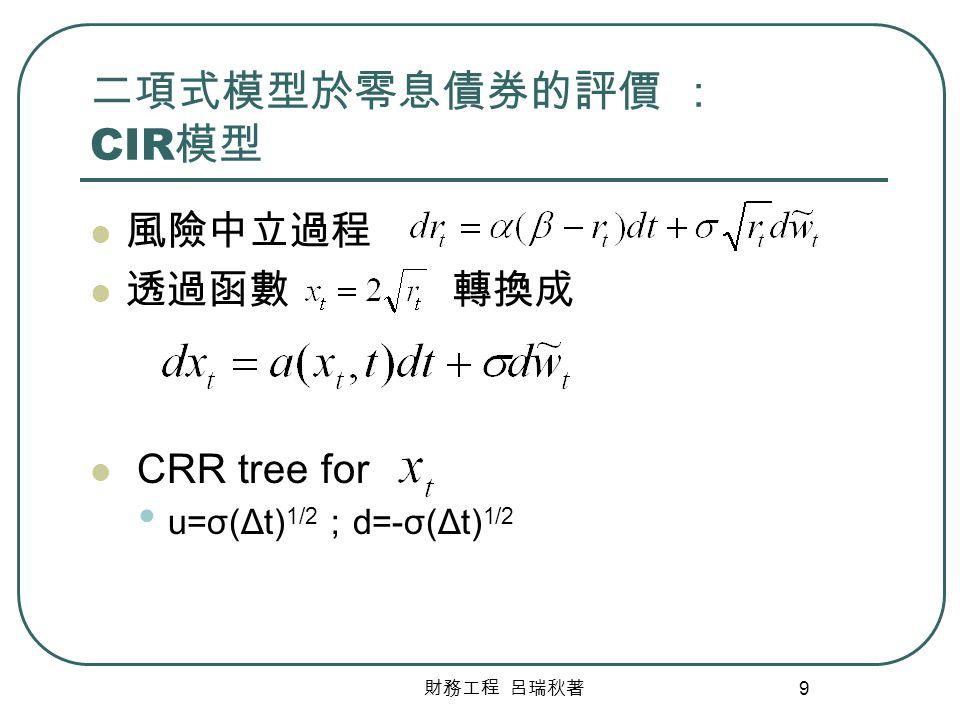 二項式模型於零息債券的評價 : CIR模型 風險中立過程 透過函數 轉換成 CRR tree for