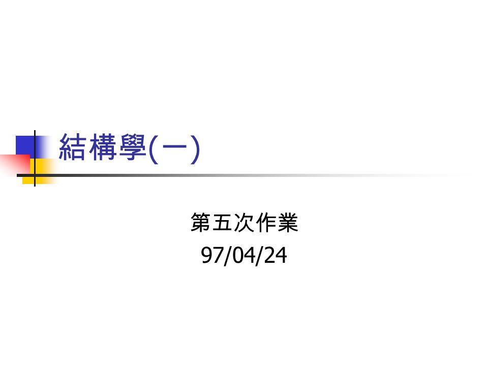 結構學(一) 第五次作業 97/04/24
