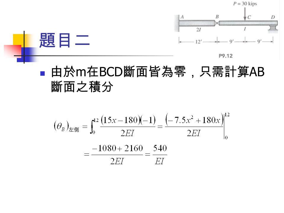 題目二 由於m在BCD斷面皆為零,只需計算AB斷面之積分