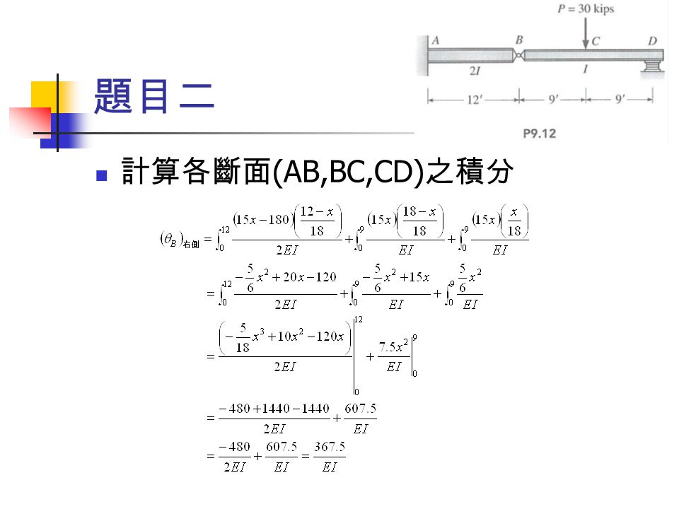 題目二 計算各斷面(AB,BC,CD)之積分