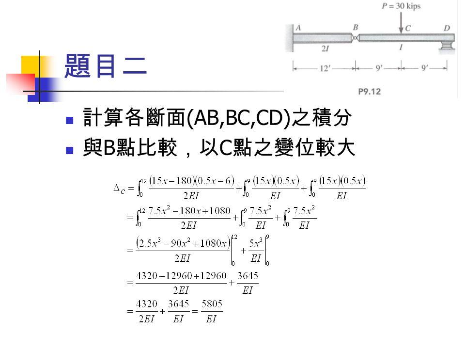 題目二 計算各斷面(AB,BC,CD)之積分 與B點比較,以C點之變位較大