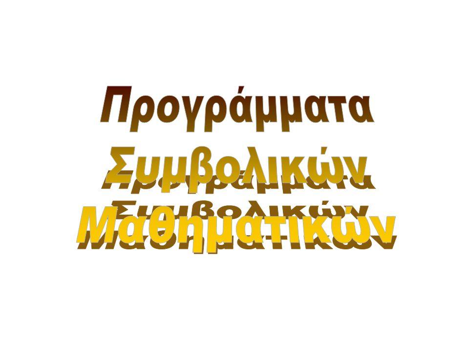 Προγράμματα Συμβολικών Μαθηματικών