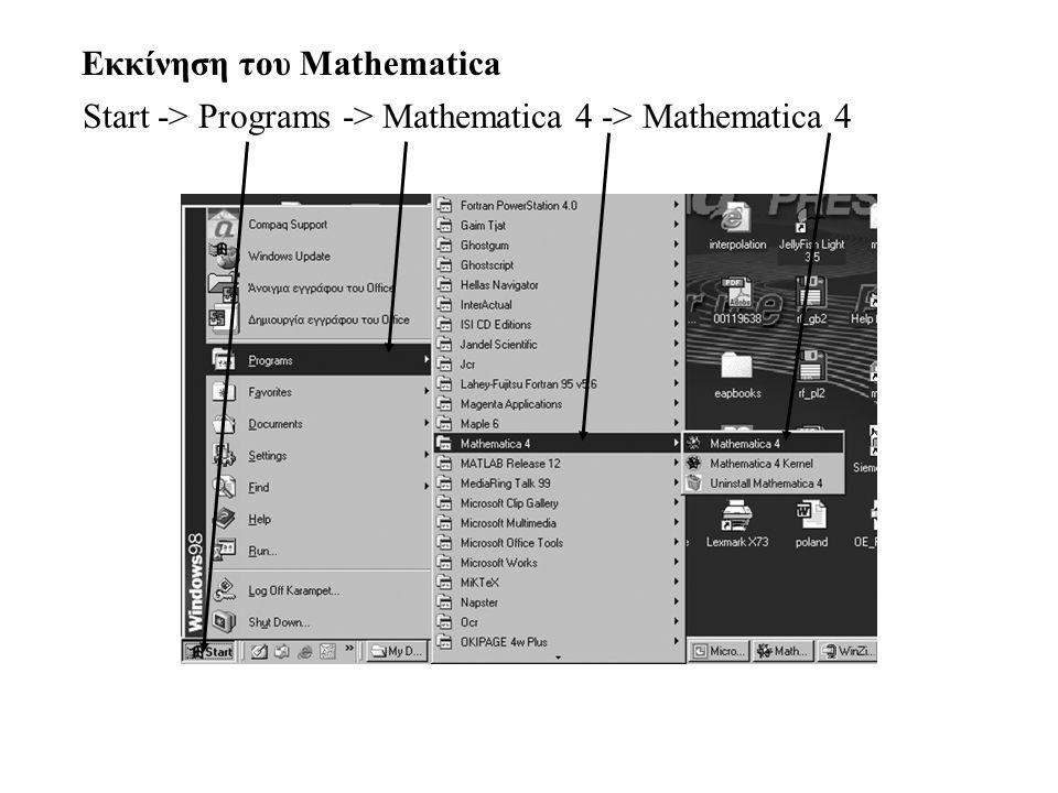 Εκκίνηση του Mathematica