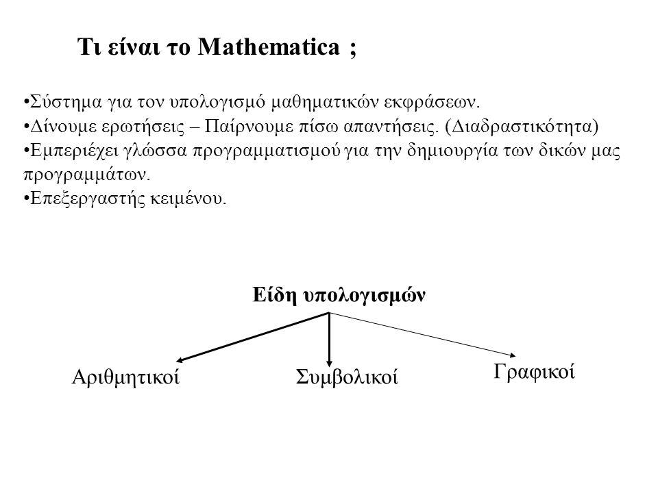 Τι είναι το Mathematica ;