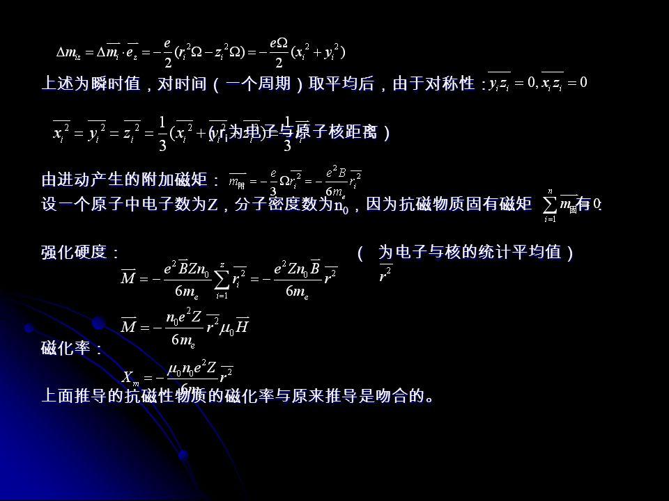 上述为瞬时值,对时间(一个周期)取平均后,由于对称性: