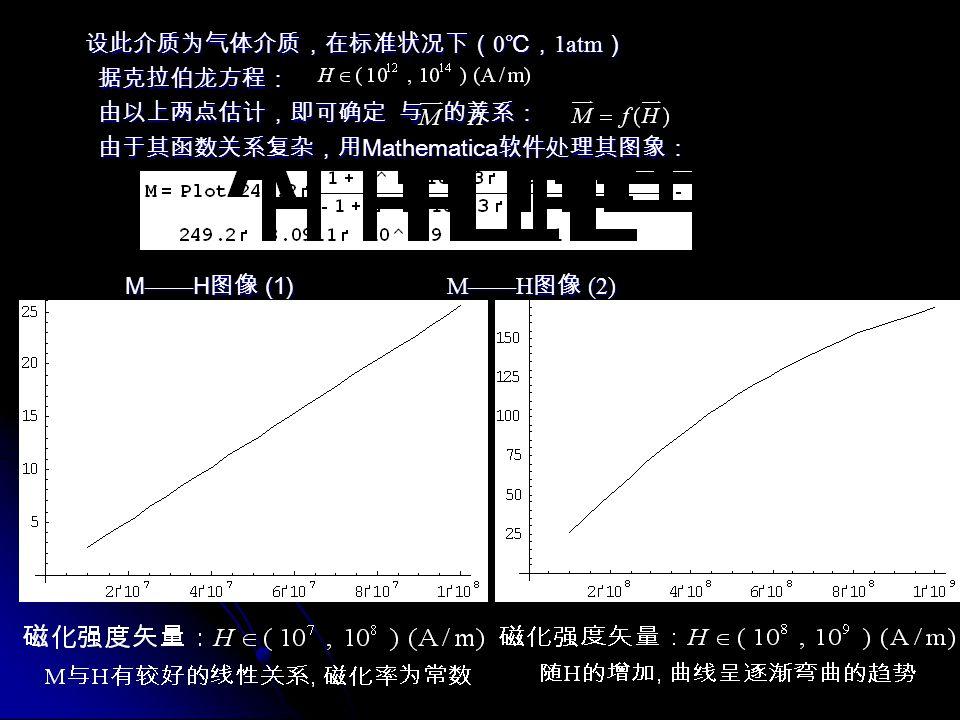 设此介质为气体介质,在标准状况下(0℃,1atm)