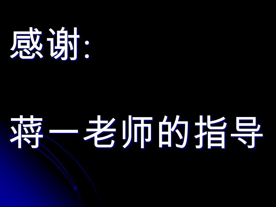 感谢: 蒋一老师的指导