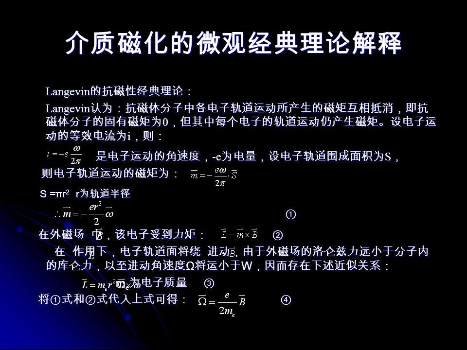 介质磁化的微观经典理论解释 是电子运动的角速度,-e为电量,设电子轨道围成面积为S, ① Langevin的抗磁性经典理论: