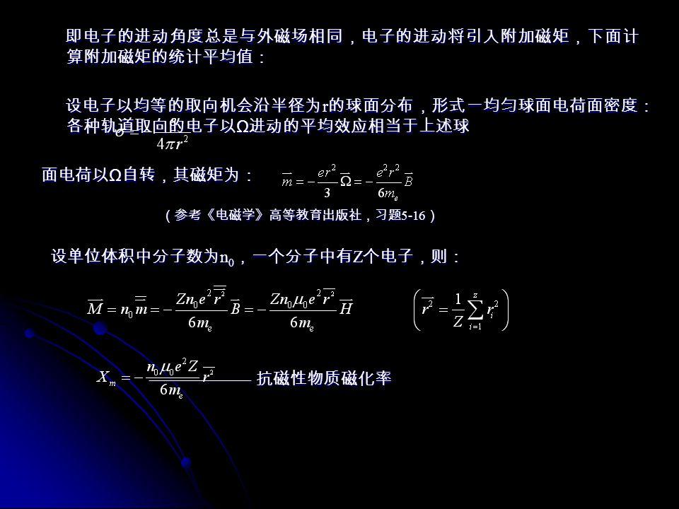即电子的进动角度总是与外磁场相同,电子的进动将引入附加磁矩,下面计算附加磁矩的统计平均值:
