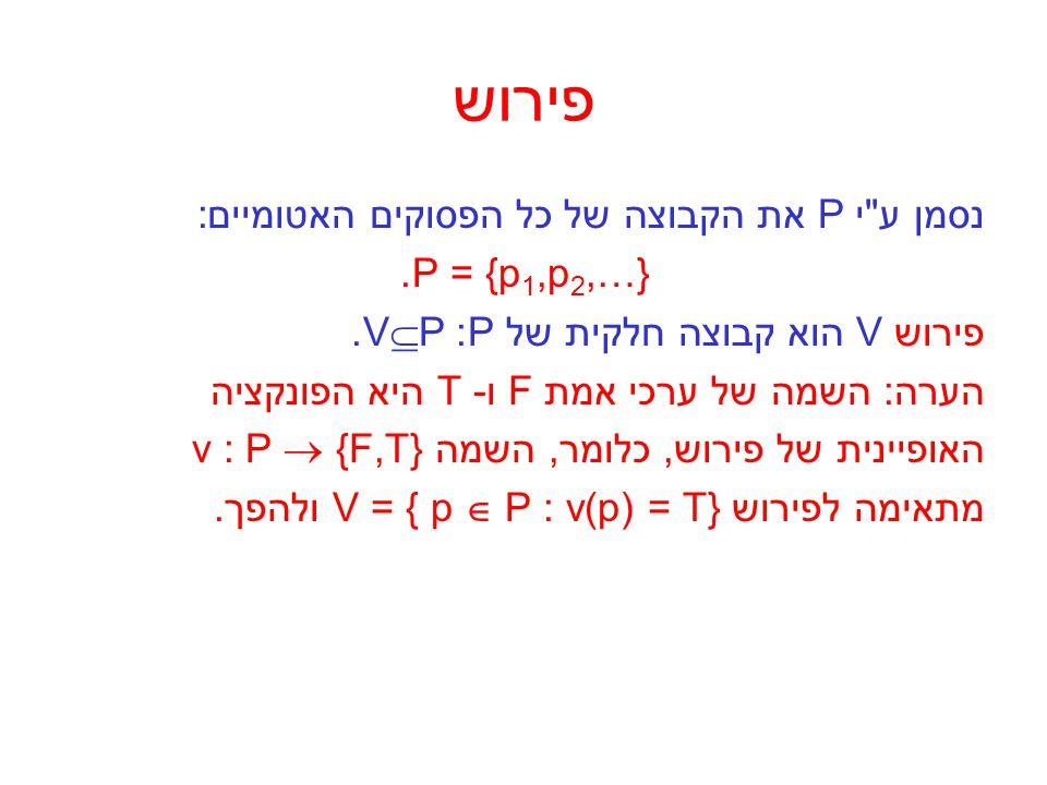 פירוש נסמן ע י P את הקבוצה של כל הפסוקים האטומיים: P = {p1,p2,…}.