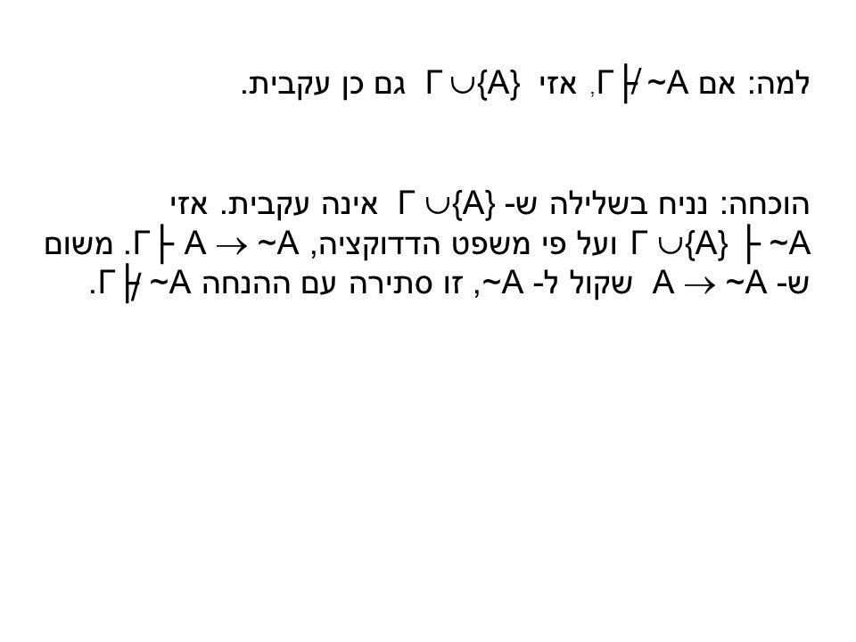 / / למה: אם Γ├ ~A, אזי Γ {A} גם כן עקבית.