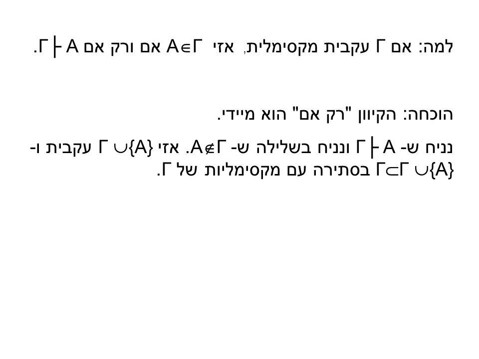 למה: אם Γ עקבית מקסימלית, אזי AΓ אם ורק אם Γ├ A.