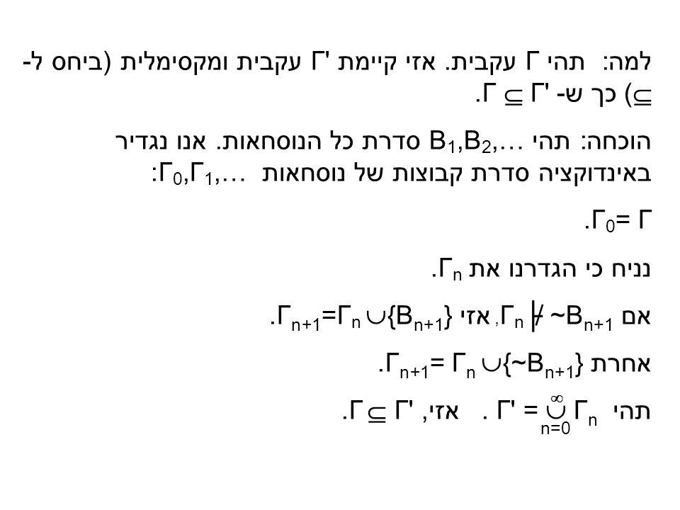 למה : תהי Γעקבית. אזי קיימת Γ עקבית ומקסימלית (ביחס ל- ) כך ש- Γ  Γ .