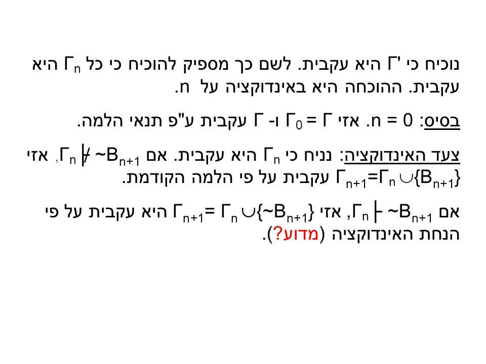 נוכיח כי Γ היא עקבית. לשם כך מספיק להוכיח כי כל Γn היא עקבית