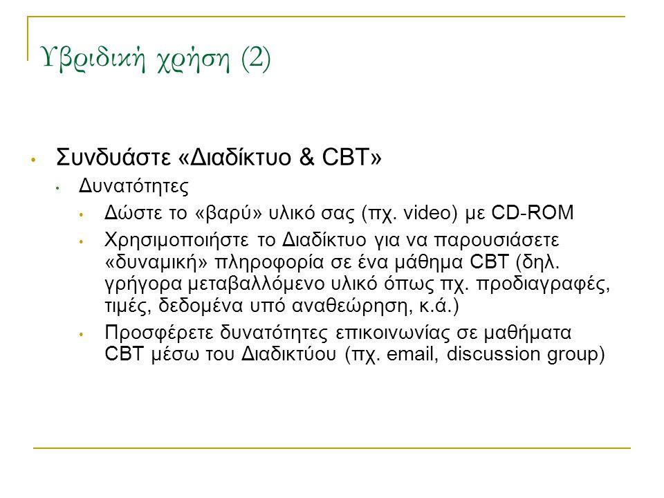 Υβριδική χρήση (2) Συνδυάστε «Διαδίκτυο & CBT» Δυνατότητες