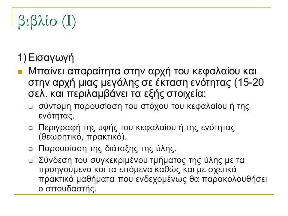 βιβλίο (Ι) 1) Εισαγωγή.
