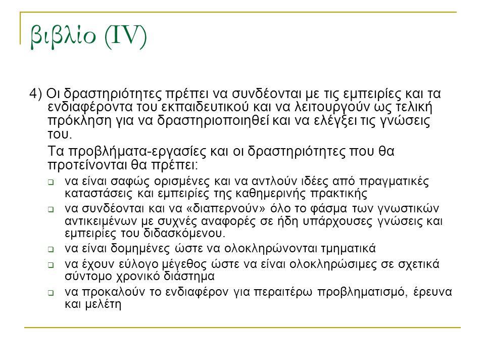 βιβλίο (ΙV)