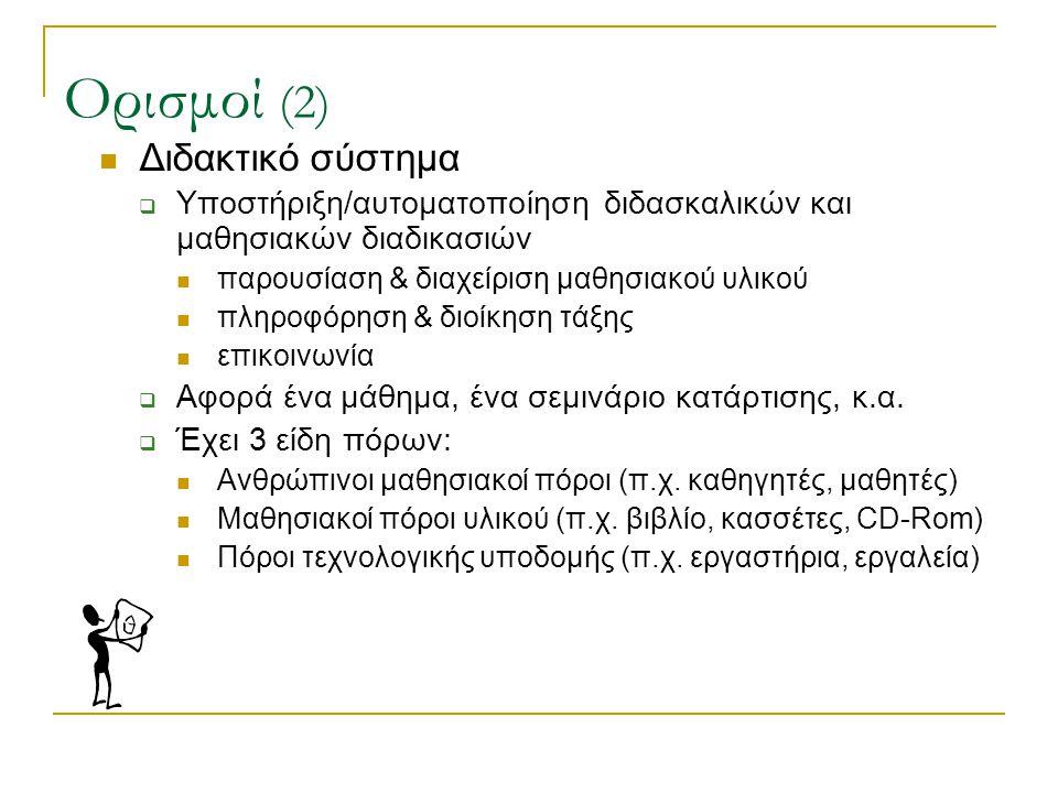 Ορισμοί (2) Διδακτικό σύστημα
