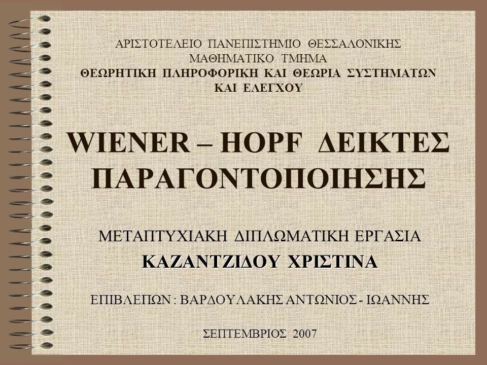 ΚΑΖΑΝΤΖΙΔΟΥ ΧΡΙΣΤΙΝΑ ΜΕΤΑΠΤΥΧΙΑΚΗ ΔΙΠΛΩΜΑΤΙΚΗ ΕΡΓΑΣΙΑ