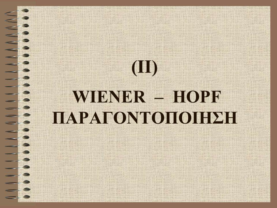 (II) WIENER – HOPF ΠΑΡΑΓΟΝΤΟΠΟΙΗΣΗ
