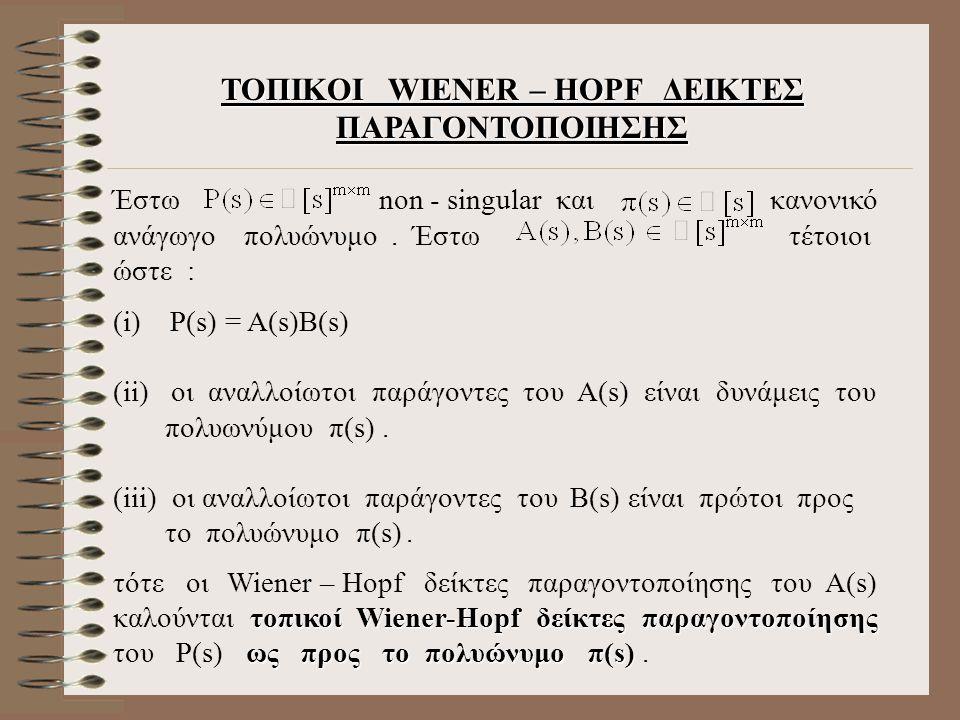ΤΟΠΙΚΟΙ WIENER – HOPF ΔΕΙΚΤΕΣ ΠΑΡΑΓΟΝΤΟΠΟΙΗΣΗΣ