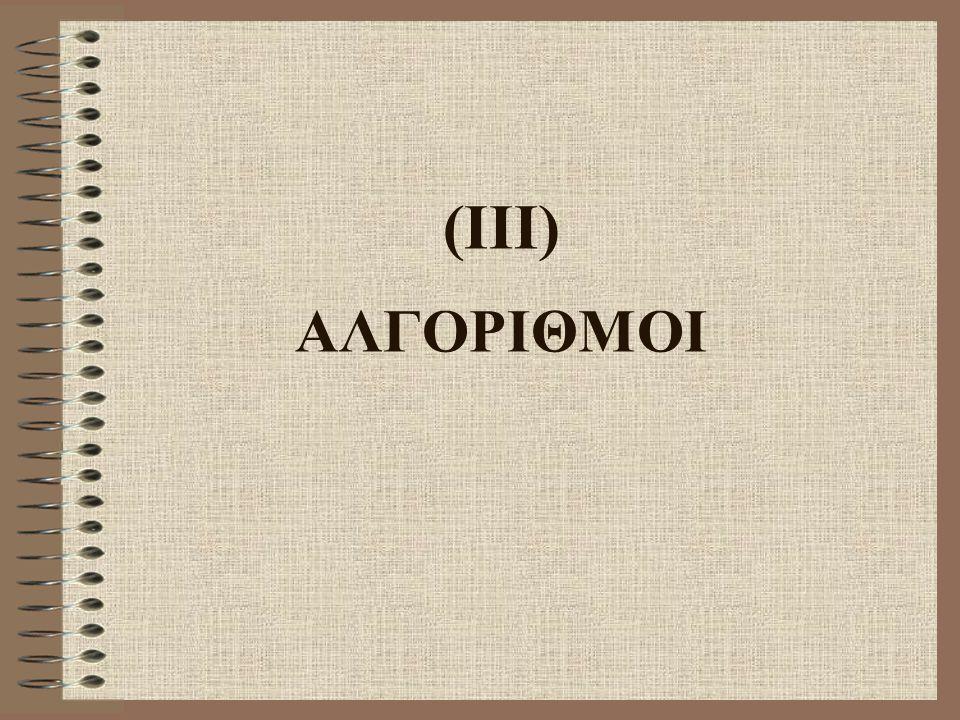 (III) ΑΛΓΟΡΙΘΜΟΙ