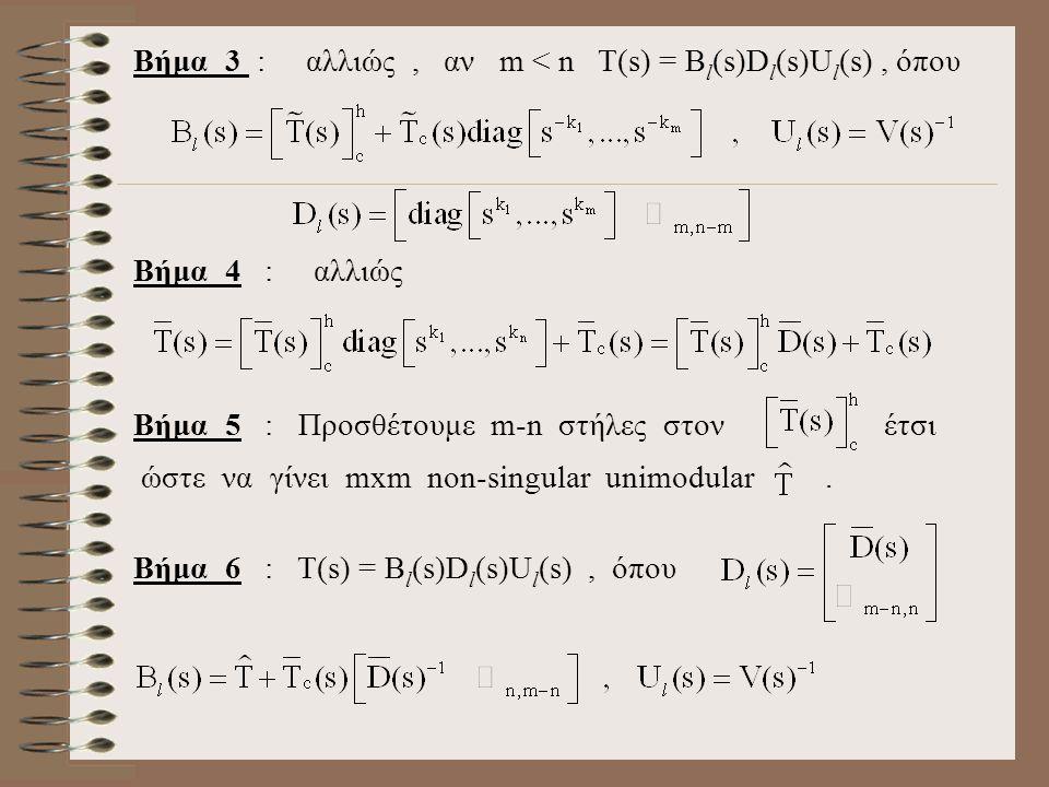 Βήμα 3 : αλλιώς , αν m < n T(s) = Bl(s)Dl(s)Ul(s) , όπου
