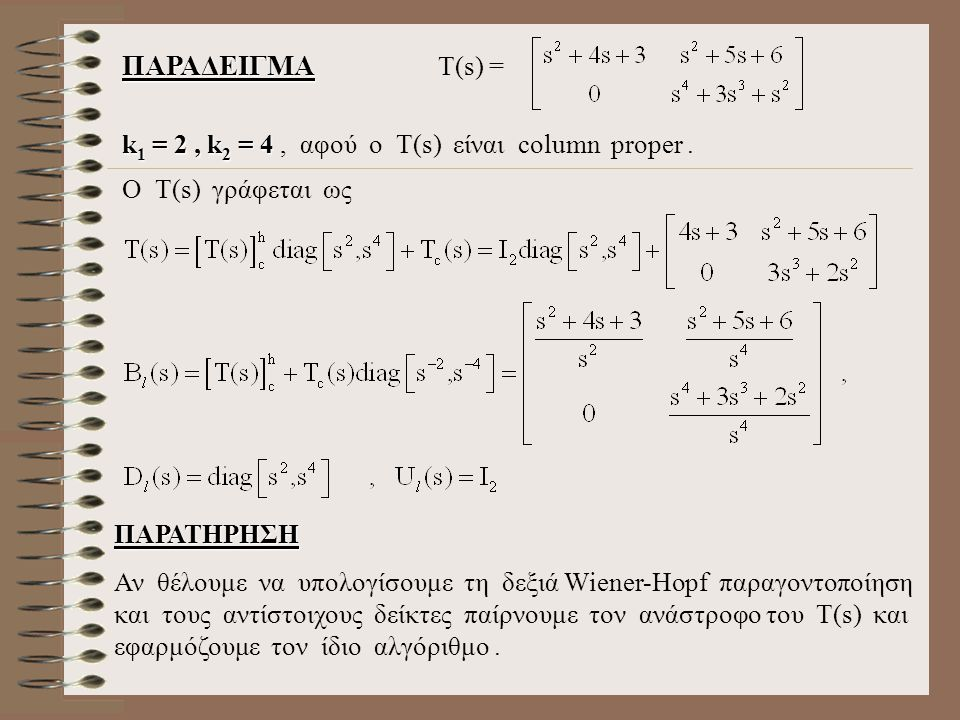 ΠΑΡΑΔΕΙΓΜΑ Τ(s) = k1 = 2 , k2 = 4 , αφού ο Τ(s) είναι column proper .
