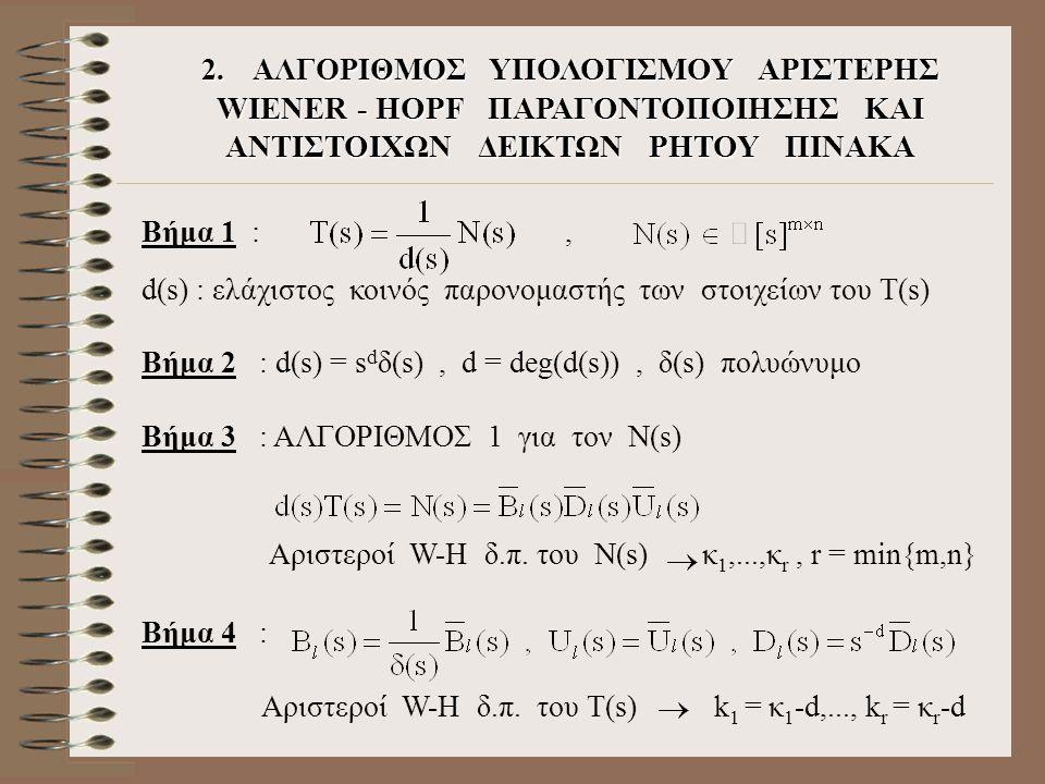 d(s) : ελάχιστος κοινός παρονομαστής των στοιχείων του Τ(s)