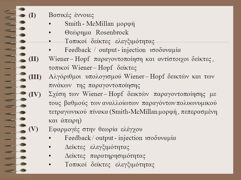 (Ι) (ΙΙ) (ΙΙΙ) (ΙV) (V) Βασικές έννοιες. Smith - McMillan μορφή. Θεώρημα Rosenbrock. Τοπικοί δείκτες ελεγξιμότητας.