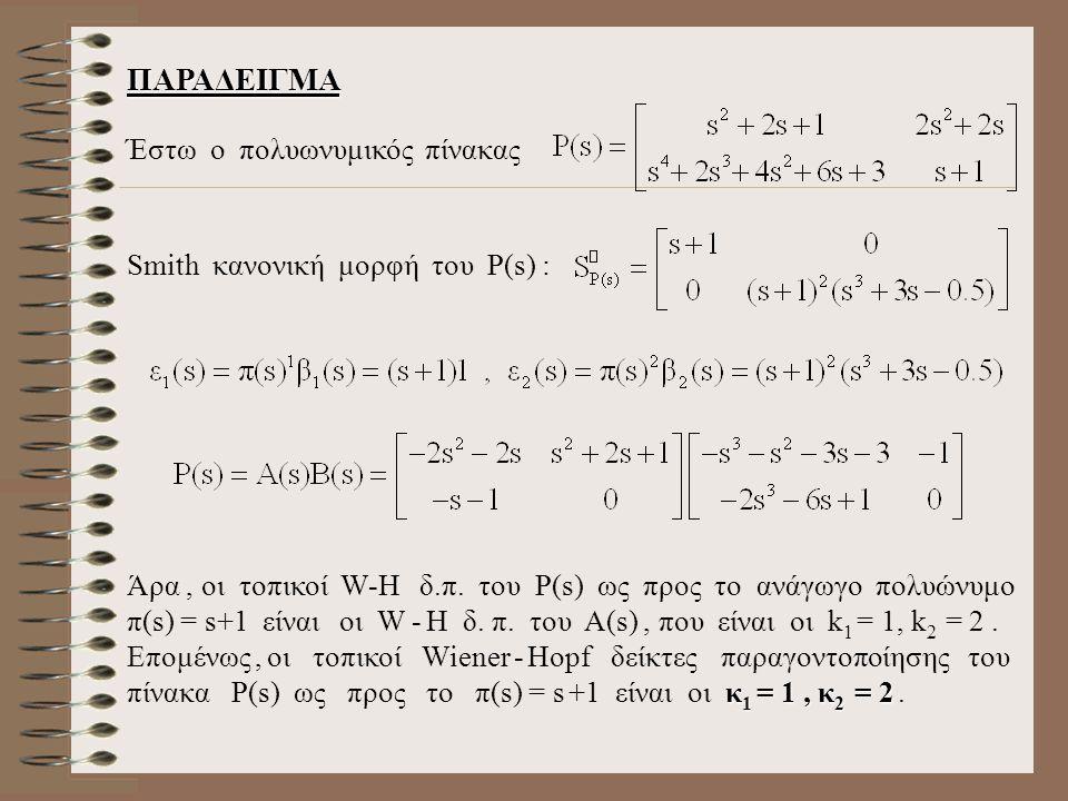 ΠΑΡΑΔΕΙΓΜΑ Έστω ο πολυωνυμικός πίνακας Smith κανονική μορφή του Ρ(s) :