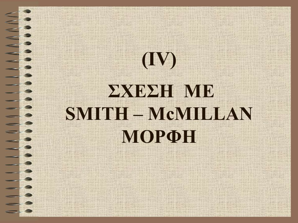 (IV) ΣΧΕΣΗ ΜΕ SMITH – McMILLAN ΜΟΡΦΗ