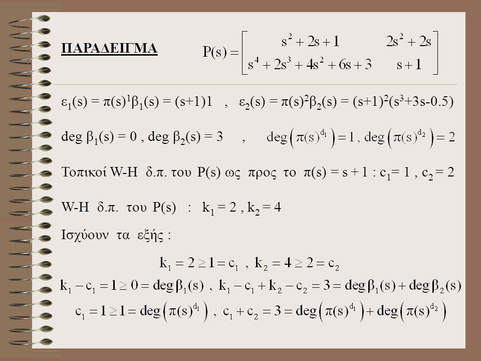 ΠΑΡΑΔΕΙΓΜΑ ε1(s) = π(s)1β1(s) = (s+1)1 , ε2(s) = π(s)2β2(s) = (s+1)2(s3+3s-0.5) deg β1(s) = 0 , deg β2(s) = 3 ,