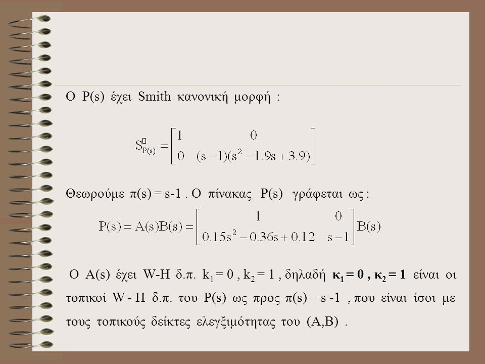O P(s) έχει Smith κανονική μορφή :