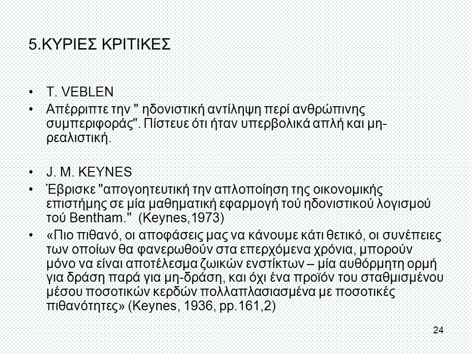 5.ΚΥΡΙΕΣ ΚΡΙΤΙΚΕΣ T. VEBLEN