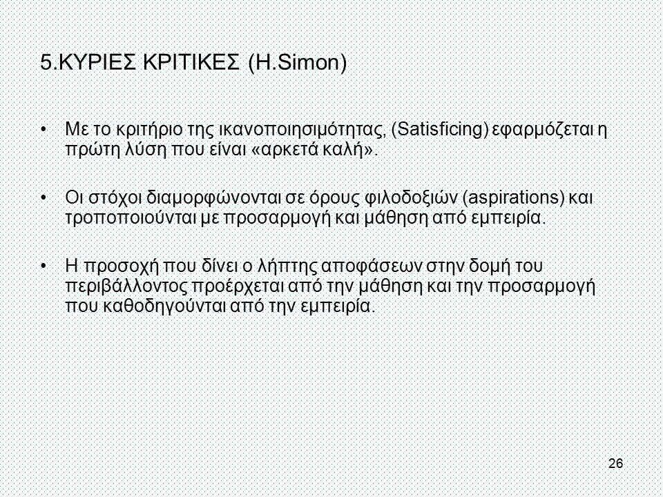 5.ΚΥΡΙΕΣ ΚΡΙΤΙΚΕΣ (Η.Simon)