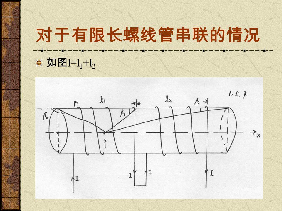 对于有限长螺线管串联的情况 如图l=l1+l2