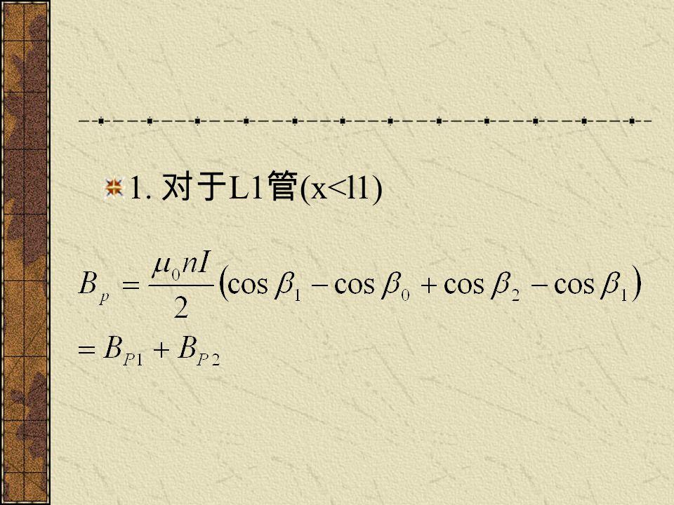1. 对于L1管(x<l1)