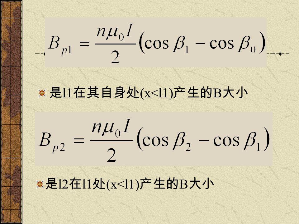 是l1在其自身处(x<l1)产生的B大小