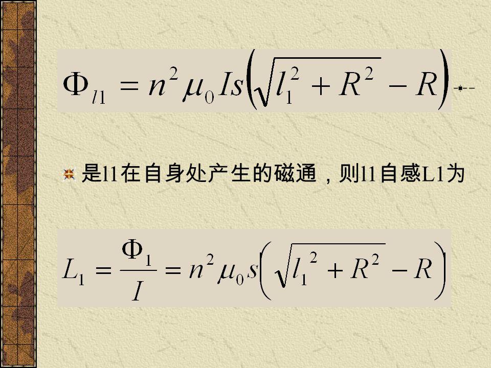 是l1在自身处产生的磁通,则l1自感L1为