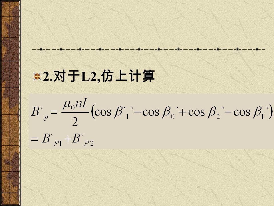 2.对于L2,仿上计算