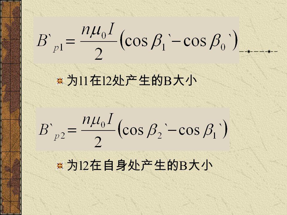 为l1在l2处产生的B大小 为l2在自身处产生的B大小
