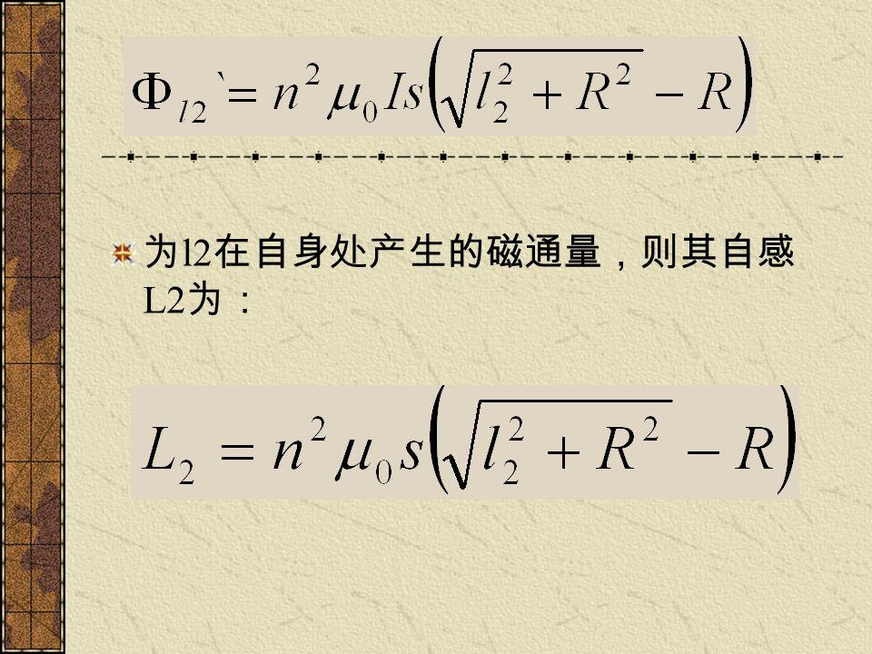 为l2在自身处产生的磁通量,则其自感L2为:
