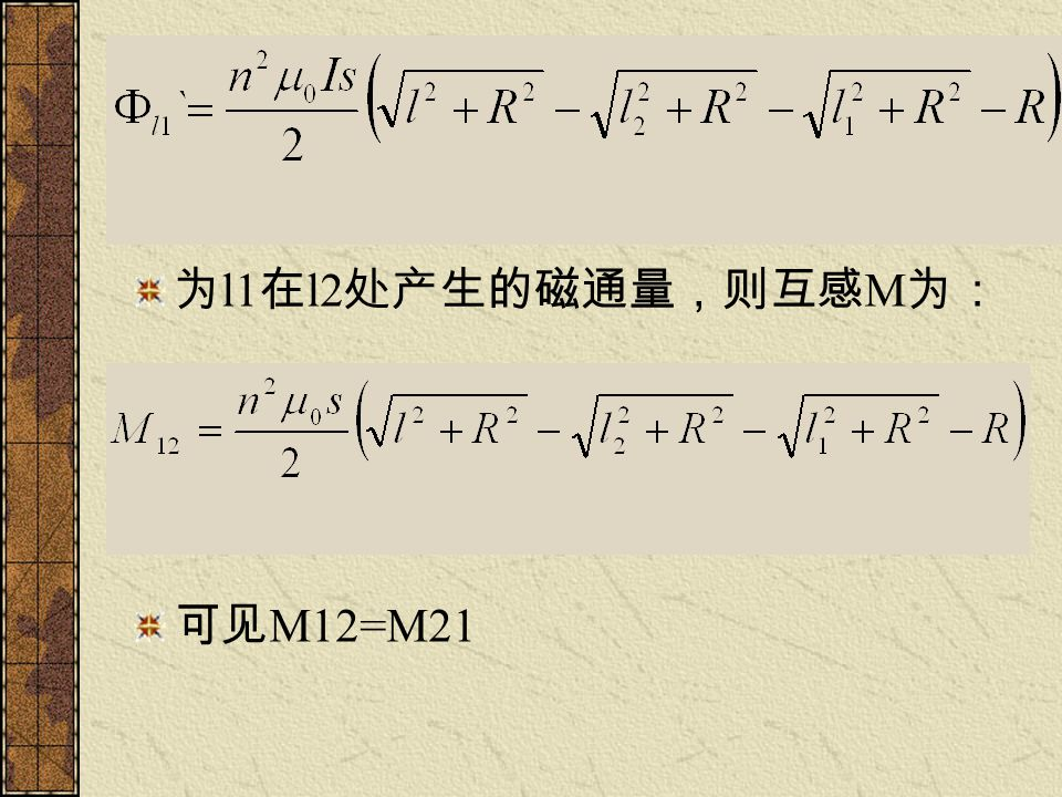 为l1在l2处产生的磁通量,则互感M为: 可见M12=M21