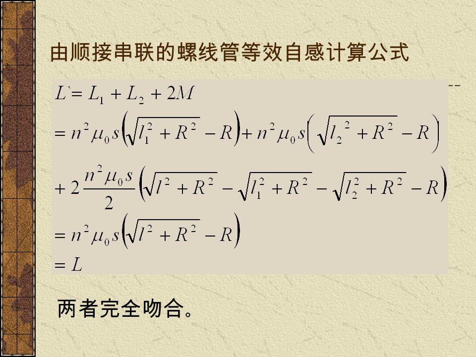 由顺接串联的螺线管等效自感计算公式 两者完全吻合。