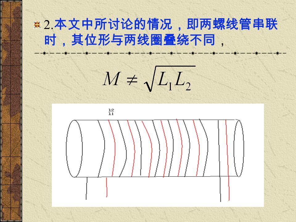 2.本文中所讨论的情况,即两螺线管串联时,其位形与两线圈叠绕不同,